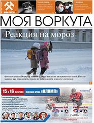 Газета Моя Воркута, от 11.02.2019