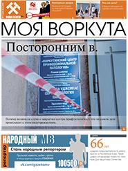 Газета Моя Воркута, от 25.02.2019
