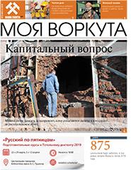 Газета Моя Воркута, от 04.03.2019