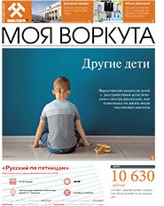 Газета Моя Воркута, от 01.04.2019