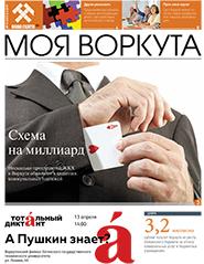 Газета Моя Воркута, от 08.04.2019