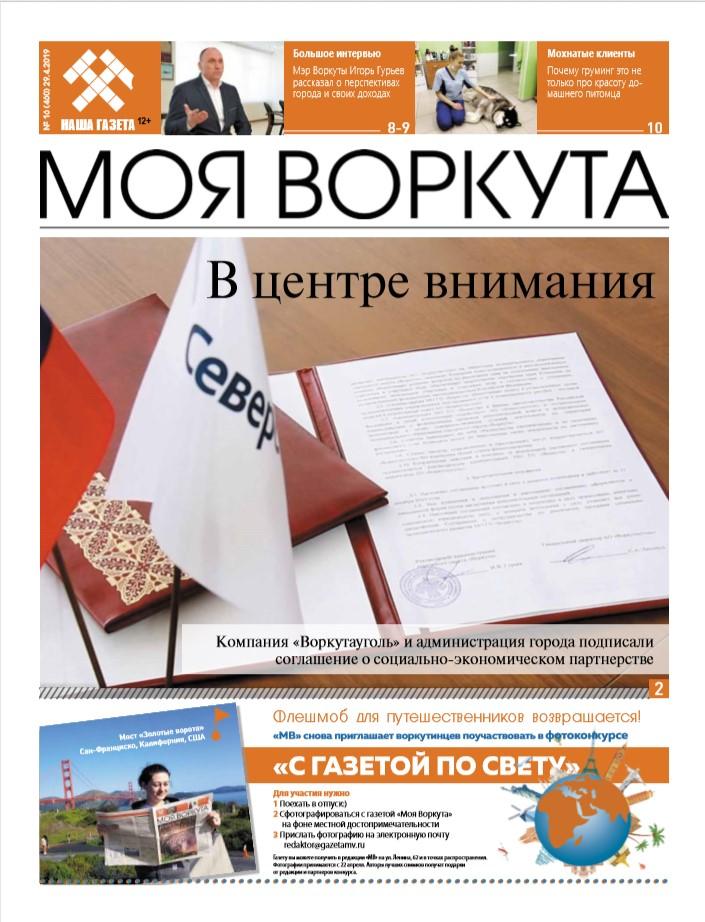 Газета Моя Воркута, от 29.04.2019