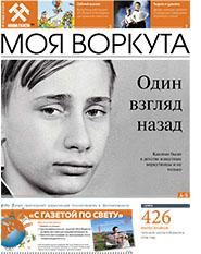Газета Моя Воркута, от 27.05.2019