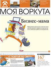 Газета Моя Воркута, от 10.06.2019