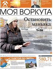 Газета Моя Воркута, от 03.06.2019