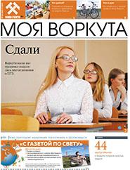 Газета Моя Воркута, от 01.07.2019
