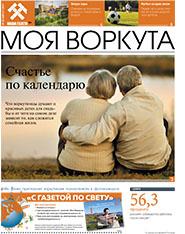 Газета Моя Воркута, от 08.07.2019