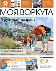 Газета Моя Воркута, от 22.07.2019