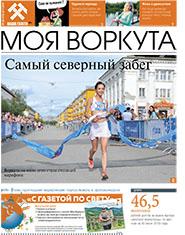 Газета Моя Воркута, от 29.07.2019