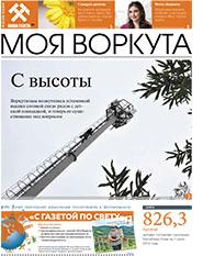 Газета Моя Воркута, от 12.08.2019