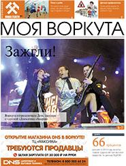 Газета Моя Воркута, от 26.08.2019