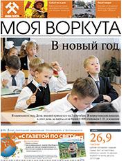 Газета Моя Воркута, от 02.09.2019
