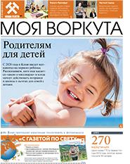 Газета Моя Воркута, от 23.09.2019