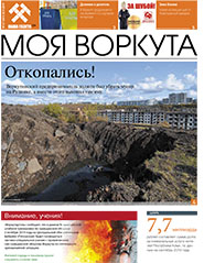 Газета Моя Воркута, от 30.09.2019