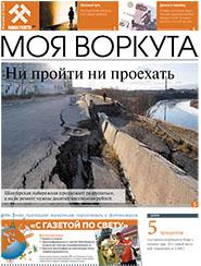 Газета Моя Воркута, от 21.10.2019