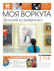 Газета Моя Воркута, от 28.10.2019