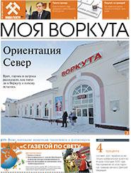 Газета Моя Воркута, от 04.11.2019