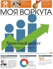 Газета Моя Воркута, от 25.11.2019