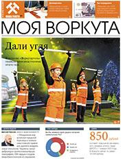 Газета Моя Воркута, от 16.12.2019