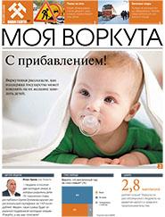 Газета Моя Воркута, от 03.02.2020