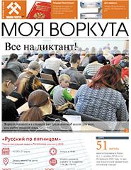 Газета Моя Воркута, от 16.03.2020