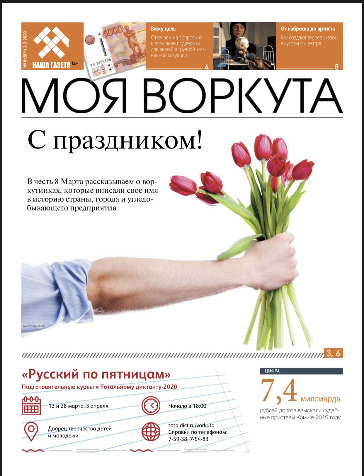 Газета Моя Воркута, от 02.03.2020