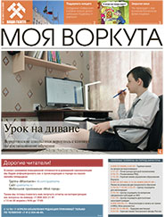 Газета Моя Воркута, от 13.04.2020