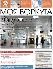 Газета Моя Воркута, от 20.04.2020