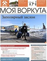 Газета Моя Воркута, от 27.04.2020