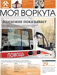 Газета Моя Воркута, от 08.06.2020