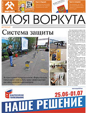 Газета Моя Воркута, от 16.06.2020