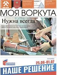 Газета Моя Воркута, от 22.06.2020