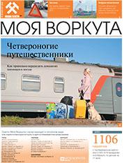 Газета Моя Воркута, от 20.07.2020