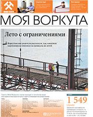 Газета Моя Воркута, от 27.07.2020