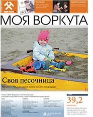 Газета Моя Воркута, от 17.08.2020