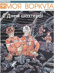 Газета Моя Воркута, от 24.08.2020