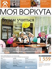 Газета Моя Воркута, от 31.08.2020