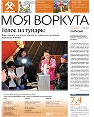 Газета Моя Воркута, от 07.09.2020