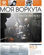 Газета Моя Воркута, от 05.10.2020