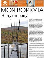 Газета Моя Воркута, от 26.10.2020