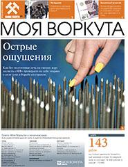 Газета Моя Воркута, от 02.11.2020