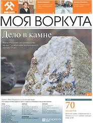 Газета Моя Воркута, от 09.11.2020