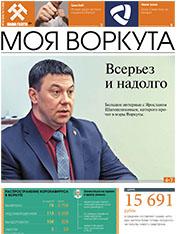Газета Моя Воркута, от 16.11.2020