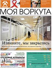 Газета Моя Воркута, от 07.12.2020