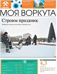 Газета Моя Воркута, от 14.12.2020