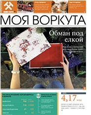 Газета Моя Воркута, от 21.12.2020