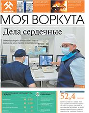 Газета Моя Воркута, от 01.02.2021