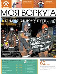 Газета Моя Воркута, от 08.02.2021