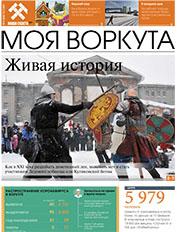 Газета Моя Воркута, от 15.02.2021