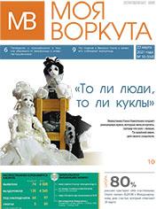 Газета Моя Воркута, от 22.03.2021